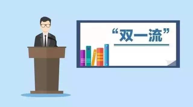 """哪些双一流院校最""""照顾""""本省考生?2018招生计划数分析!"""