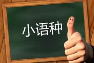 """一带一路""""国际合作高峰论坛开幕,""""小语种""""专业你心动了吗?"""