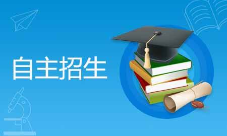 如何通过自主招生、综合评价、高校专项上名校?高中家长早做准备!